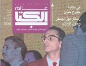 """""""الإسلام والرغبة"""" و""""القراءة فى السجن"""" فى العديد الجديد من مجلة """"عالم الكتاب"""""""