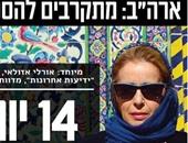 جدل فى إيران بعد اكتشاف دخول صحفية إسرائيلية كسائحة أمريكية