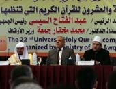 استاذ قراءات خلال افتتاح مسابقة القرآن الكريم: السيسى يرعى حفظ كتاب الله