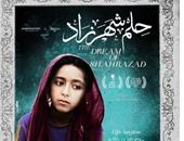 """""""حلم شهرزاد"""".. فيلم وثائقى عن الثورات العربية ومحاولات القمع"""