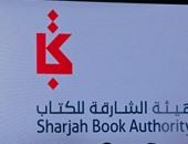 أون لاين.. هيئة الشارقة للكتاب تطلق نادى القراء عن بعد يضم جلسات حوارية
