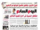 """""""اليوم السابع"""": شيوخ الترابين يكشفون تفاصيل المواجهات مع الإرهابيين"""