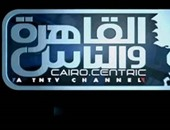 """استجواب رئيس """"القاهرة والناس"""" للفصل فى نزاع حول نشرة المصرى اليوم 18 يناير"""
