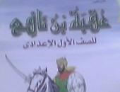 """وزير التعليم: قصة """"عقبة بن نافع"""" تسىء للإسلام وبها""""جُمل"""" تحض على سفك الدماء"""