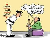 """تقنين تجارة الحشيش فى كاريكاتير """"اليوم السابع"""""""