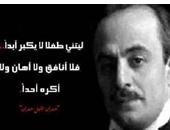 كان أبوه لاعب قمار  وشارب خمر.. هل استفاد جبران خليل جبران من رزايا والده