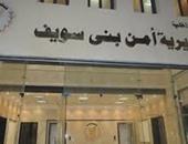 القبض على 4 قيادات إخوانية ببنى سويف لتحريضهم على التظاهر فى 11 نوفمبر
