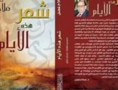 """صدور """"شعر هذه الأيام"""" لـ""""صلاح فضل"""" عن دار غراب"""