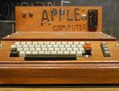 بيع كمبيوتر نادر لشركة أبل فى مزاد عبر الإنترنت بـ4 ملايين دولار