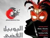 انتهاء فعاليات الورش الفنية باحتفالية المسرح المستقل باليوبيل الفضى