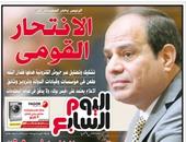 """""""اليوم السابع"""": الرئيس يحذر المصريين من الانتحار القومى"""