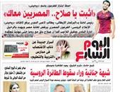 """""""اليوم السابع"""": """"اثبت يا صلاح.. المصريين معاك"""""""