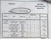 صحافة المواطن.. شكوى من تكدس جداول امتحانات المرحلة الإعدادية بالفيوم