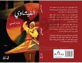 """مناقشة رواية """"الفيشاوى"""" بمكتبة الزاوية الحمراء 15 أبريل"""