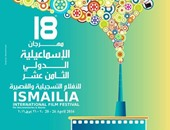 هشام عطوة يتولى إخراج حفل افتتاح مهرجان الإسماعيلية