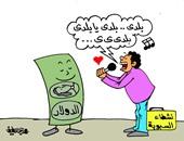 """كاريكاتير.. نشطاء السبوبة يغنون لـ""""الدولار"""": بلدى يا بلدى"""