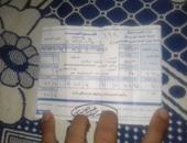 صحافة المواطن.. قارئة تشكو من ارتفاع فاتورة كهرباء منزلها فى الكوم الأخضر بالهرم