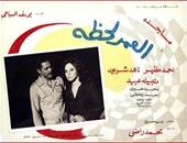 """""""العمر لحظة"""" و""""حكايات الغريب"""" على المتخصصة احتفالا بتحرير سيناء"""