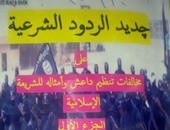 الأزهر الشريف يجيز كتابا يُكذّب حديث الخلافة الإسلامية