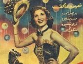 كيف جسدت نعيمة عاكف فى أفلامها الحبيبة المتمردة ..الباحثة عن قلب الأمير