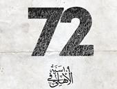 """فى الذكرى الـ 109 للأهلى .. صفحة تويتر تنعي شهداء بورسعيد """"ستبقون فى القلب أبد الدهر"""""""