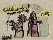 صحافة المواطن: رسومات كاريكاتيرية للقارئة غادة مصطفى