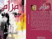 """دار غراب تصدر رواية """"مرام"""" لـ""""أحمد حمادى"""""""