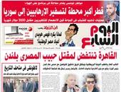 """""""اليوم السابع"""": القاهرة تنتفض لمقتل حبيب المصرى بلندن"""