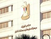 معلومات الوزراء يناقش الاستعداد لمؤتمر إصلاح منظومة المعرفة 19 نوفمبر