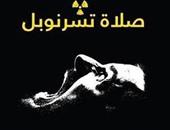 """""""الناشرين العرب"""" يغرم دار طوى السعودية بسبب ترجمة """"صلاة تشرنوبل"""" دون تصريح"""