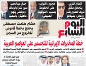 """""""اليوم السابع"""": خطة المخابرات الإيرانية للتجسس على العواصم العربية"""