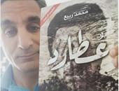 """باسم يوسف مع رواية """"عطارد"""" على إنستجرام: فرصة جت أخيرا عشان اقرأها"""