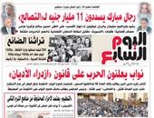 """اليوم السابع: رجال مبارك يسددون 11 مليار جنيه لـ """"التصالح"""""""