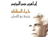 """كتاب """"ما وراء الكتابة"""" يروى الأسماء الحقيقية لأبطال رواياته"""