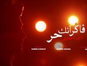 بالفيديو.. شاهد الكليب الأخير للضابط أحمد إسماعيل عن ضربات الأمن للإرهاب
