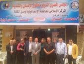 افتتاح المركز الإعلامى الدولى لحقوق الإنسان بالإسماعيلية