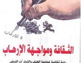 إسماعيل سراج الدين: خطابات سعد زغلول وناصر القومية هزمت التطرف الإسلامى
