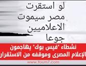 """نشطاء """"فيس بوك"""" يهاجمون الإعلام المصرى وموقفه من الاستقرار..شارك بالرأى"""