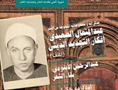 """عبد المتعال الصعيدى وجونتر جراس شخصيات """"عالم الكتاب"""" فى العدد الجديد"""