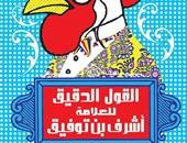 """توقيع كتاب""""القول الدقيق"""" لـ""""أشرف توفيق"""" بمكتبة ديوان غدا"""