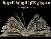 """الاثنين..انطلاق مهرجان """"كتارا"""" للرواية العربية فى قطر"""