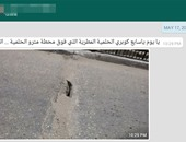"""""""واتس آب اليوم السابع"""":  تشققات فى كوبرى حلمية الزيتون"""