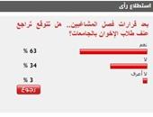 63%من القراء يتوقعون تراجع عنف طلاب الإخوان بعد قرارات فصل المشاغبين