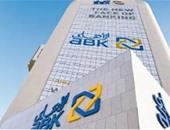 البنك الأهلى الكويتى مصر يؤكد رفض دعوى براءة ذمة قدمها مواطن أمام المحكمة الاقتصادية