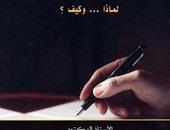 """الأثنين.. حفل توقيع كتاب """"المتطلبات الدستورية"""" للكاتب محمد الحمورى"""