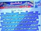 """فضائية أردنية تبث إعلانا ساخرا: """"فرصة لإفطار رمضان مقابل 50 دينارا"""""""