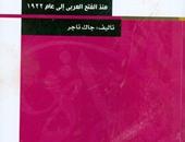 """""""أقباط ومسلمون"""" أحدث إصدارات مكتبة الأسرة"""