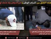 """""""آسف يا ريس"""" تعقد مقارنة بين وطنية ساطع النعمانى وخيانة محمد سلطان"""