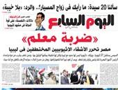 اليوم السابع: ضربة معلم.. مصر تحرر الأشقاء الإثيوبيين المختطفين فى ليبيا