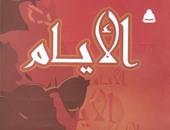 بعد نشر مذكرات سلماوى.. تعرف على أشهر المذكرات للكتاب العرب
